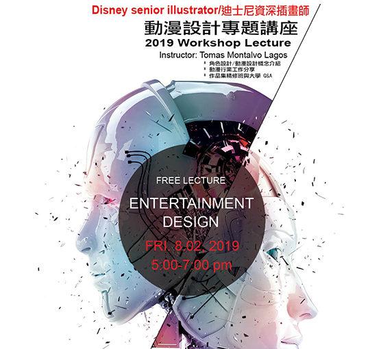 2019 Animation/ Concept art Lecture & Workshop