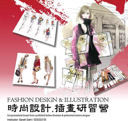 2019 Fashion Design Workshop