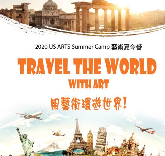 2020 夏令營-環遊世界
