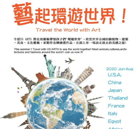 線上課程_藝起環遊世界!