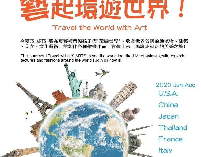 Online class_Travel the world with ART!