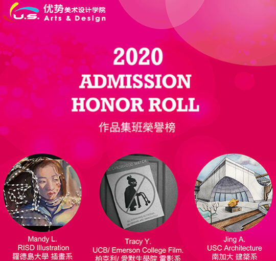 Congratulations! 2020 Admission Honor Roll