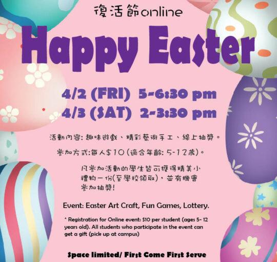 復活節線上活動 Happy Easter